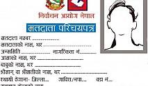 मतदाता परिचयपत्र वितरण शुरु