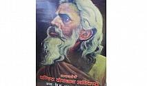 लमजुङ दुराडाँडाका ब्राम्हणहरुको हलो क्रान्ति